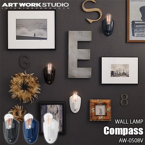ARTWORKSTUDIO/アートワークスタジオ Compass-wall lamp コンパスウォールランプ(白熱球付属) AW-0508V 壁面照明/ウォールライト/ブラケットライト/ビンテージ/シンプル