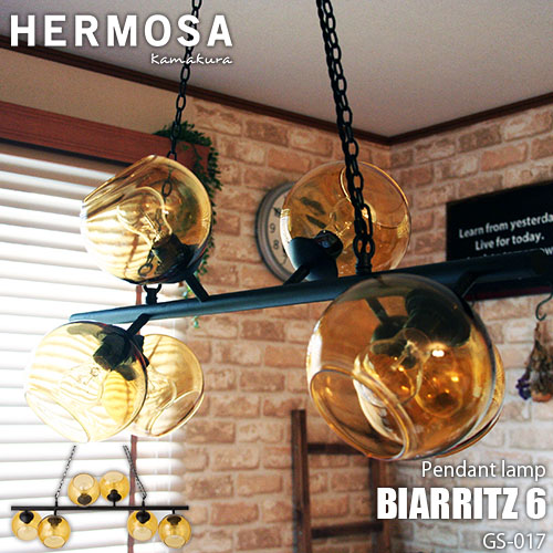HERMOSA/ハモサ BIARRITZ 6 ビアリッツ6 GS-017 天井照明/ペンダントライト/6灯/ガラスシェード/インダストリアル/レトロ/ビンテージ/ミッドセンチュリー