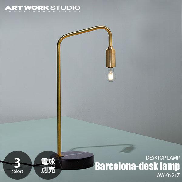 ARTWORKSTUDIO/アートワークスタジオ Barcelona-desk lamp バルセロナデスクランプ(電球なし) AW-0521Z 卓上照明/デスクライト/天然大理石/真鍮/タッチスイッチ