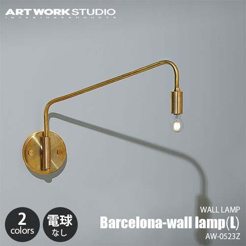 【3月下旬入荷予定】ARTWORKSTUDIO/アートワークスタジオ Barcelona-wall lamp(L) バルセロナウォールランプ (L)(電球なし) AW-0523Z 壁面照明/ウォールライト/真鍮/コンセント仕様