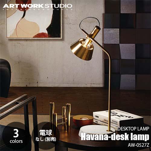 ARTWORKSTUDIO/アートワークスタジオ Havana-desk lamp ハバナデスクランプ(電球なし) AW-0527Z 卓上照明/デスクライト/テーブルランプ/大理石/真鍮/タッチスイッチ
