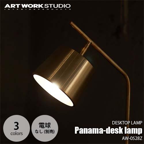 ARTWORKSTUDIO/アートワークスタジオ Panama-desk lamp パナマデスクランプ(電球なし) AW-0528Z 卓上照明/デスクライト/テーブルランプ/大理石/真鍮/タッチスイッチ
