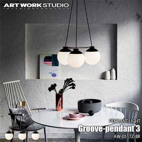 ARTWORKSTUDIO/アートワークスタジオ Groove-pendant 3 グルーブペンダント 3(電球なし) AW-0517Z 天井照明/シーリングライト/真鍮/シンプル