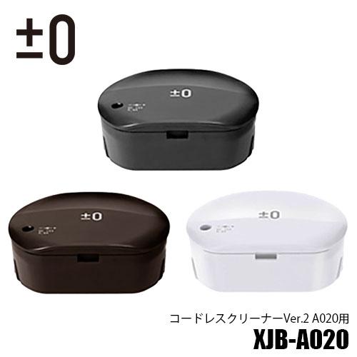 ±0/プラスマイナスゼロ コードレスクリーナーVer.2 A020用バッテリー XJB-A020 充電池/交換用電池/予備電池/オプション