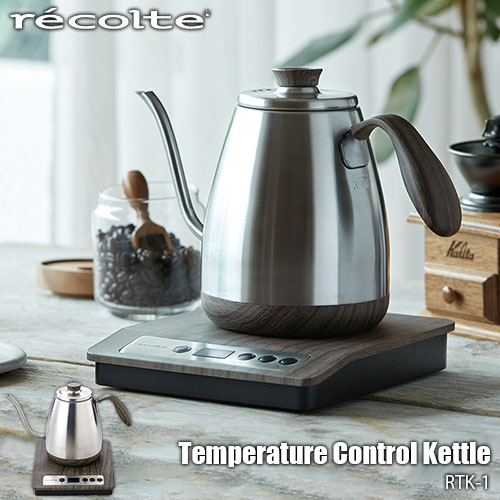 recolte/レコルト Temperature Control Kettle 温度調節ドリップケトル RTK-1 電気ケトル/電気ポット/湯沸かしケトル/湯沸かしポット/電気やかん/ドリップケトル/ステンレスケトル/湯沸し器/グースネック/温度設定/保温機能