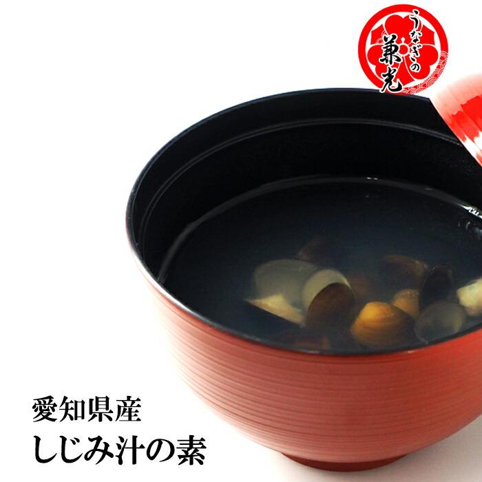 兼光の うなぎ 蒲焼き に合う 白だし ベースの しじみ 汁 うなぎの兼光 愛知県産 40g×2 熱湯を入れるだけ 単品 入手困難 うなぎに合うしじみ汁 です 実物 しじみ汁の素