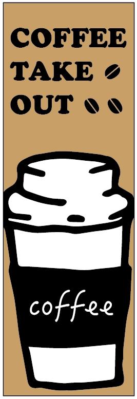 メーカー在庫限り品 組合せ自由 のぼり旗5枚以上で送料無料 のぼり旗コーヒーのぼり旗 コーヒーテイクアウトのぼり旗寸法60×180 丈夫で長持ち 四辺標準縫製 オリジナル 最安値 送料無料 文字変更可 条件付き送料無料 5枚以上で のぼり旗