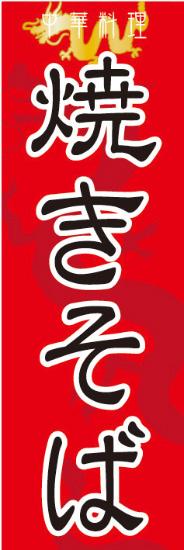 組合せ自由 のぼり旗5枚以上で送料無料 のぼり旗 焼きそば 人気ブレゼント 寸法60×180 格安店 丈夫で長持ち 送料無料 文字変更可 条件付き送料無料 5枚以上で オリジナル 四辺標準縫製