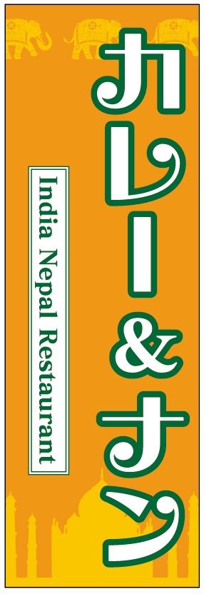 組合せ自由 入荷予定 のぼり旗5枚以上で送料無料 のぼり旗インド ネパール料理のぼり旗 カレーのぼり旗 寸法60×180 丈夫で長持ち 送料無料 5枚以上で 無料 四辺標準縫製 オリジナル 文字変更可 条件付き送料無料 のぼり旗