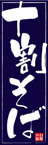 組合せ自由 のぼり旗5枚以上で送料無料 のぼり旗 十割そば 寸法60×180 AL完売しました。 丈夫で長持ち 使い勝手の良い オリジナル 四辺標準縫製 送料無料 文字変更可 5枚以上で 条件付き送料無料