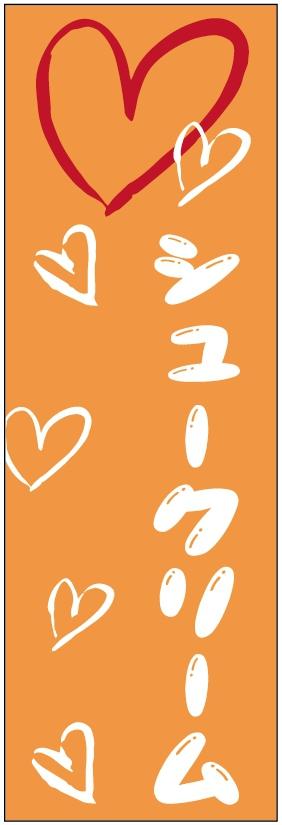 組合せ自由 のぼり旗5枚以上で送料無料 のぼり旗 シュークリームのぼり旗寸法60×180 驚きの値段で 丈夫で長持ち 四辺標準縫製 オリジナル 条件付き送料無料 文字変更可 送料無料 保障 5枚以上で
