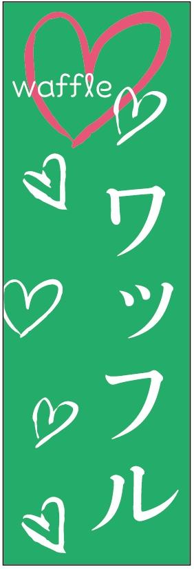 組合せ自由 のぼり旗5枚以上で送料無料 のぼり旗 ワッフルのぼり旗寸法60×180 日本産 丈夫で長持ち 四辺標準縫製 ランキングTOP5 文字変更可 条件付き送料無料 5枚以上で オリジナル 送料無料