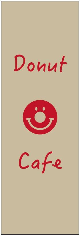 組合せ自由 のぼり旗5枚以上で送料無料 のぼり旗 ドーナツ 寸法60×180 日本限定 丈夫で長持ち 文字変更可 低廉 条件付き送料無料 四辺標準縫製 オリジナル 5枚以上で 送料無料