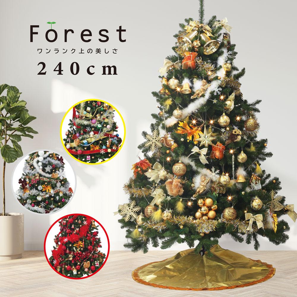 1 Xmas ornament 高級 オーナメントセット インテリア 北欧 おしゃれ FOREST 240cm ワイド コンチネンタルツリー LED付き tree [5の付く日はエントリーでP12倍]クリスマスツリー ツリー
