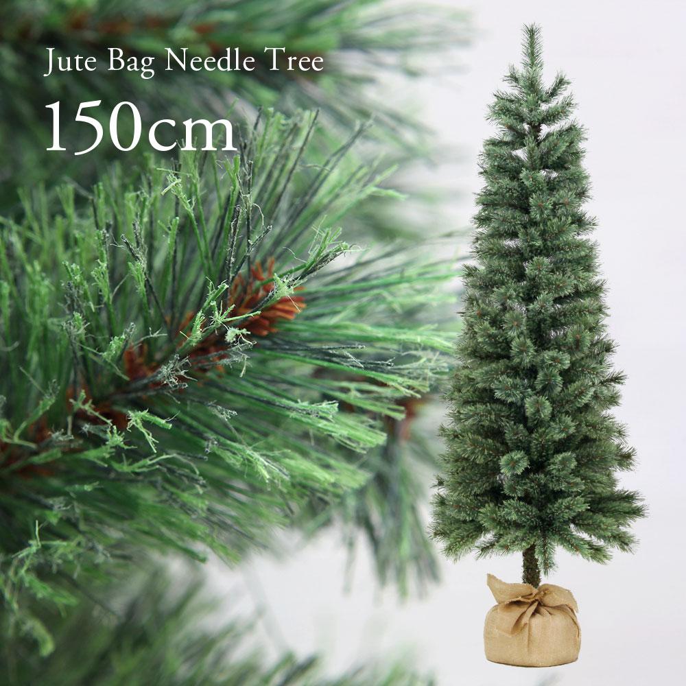 クリスマスツリー おしゃれ 北欧 150cm 高級 ジュートバッグニードルツリー オーナメントセット なし ツリー スリム