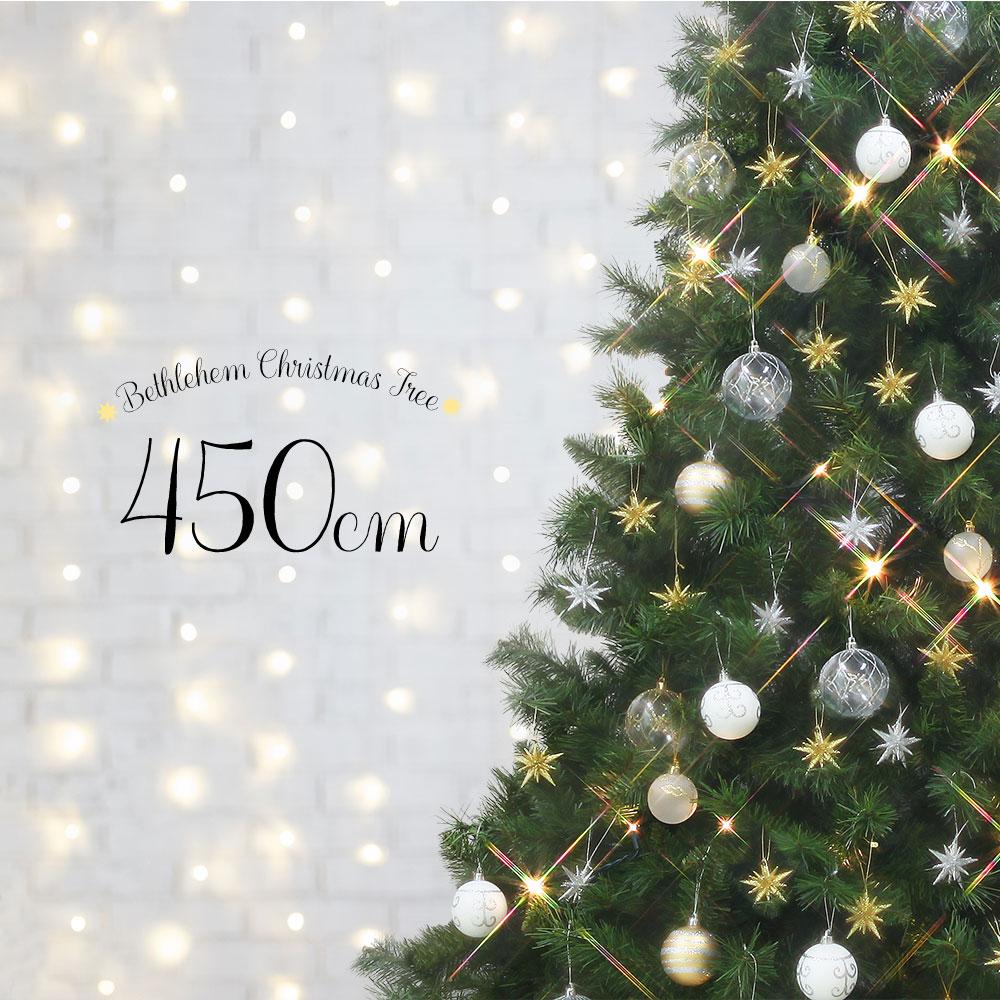 <title>MVP17冠店舗 恵月人形本舗正規姉妹店 クリスマスツリー おしゃれ 北欧 450cm 国内正規品 高級 スレンダーツリー ベツレヘムの星 LED付き オーナメントセット ツリー ヌードツリー スリム ornament Xmas tree LLL インテリア</title>