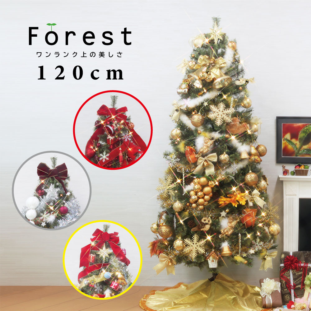クリスマスツリー おしゃれ 北欧 120cm 高級 spruce LED付き オーナメントセット ツリー スリム forest 1
