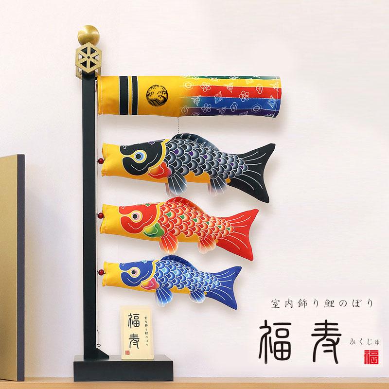 室内飾り こいのぼり 鯉のぼり 室内鯉 福寿 インテリア