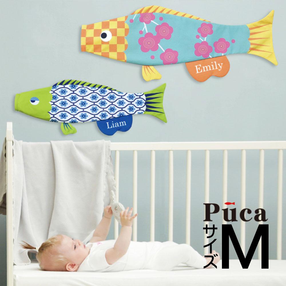 こいのぼり 鯉のぼり室内飾り 室内鯉 おしゃれ かわいい コンパクト 単品 Puca プーカのこいのぼり 名前旗付【M】 インテリア