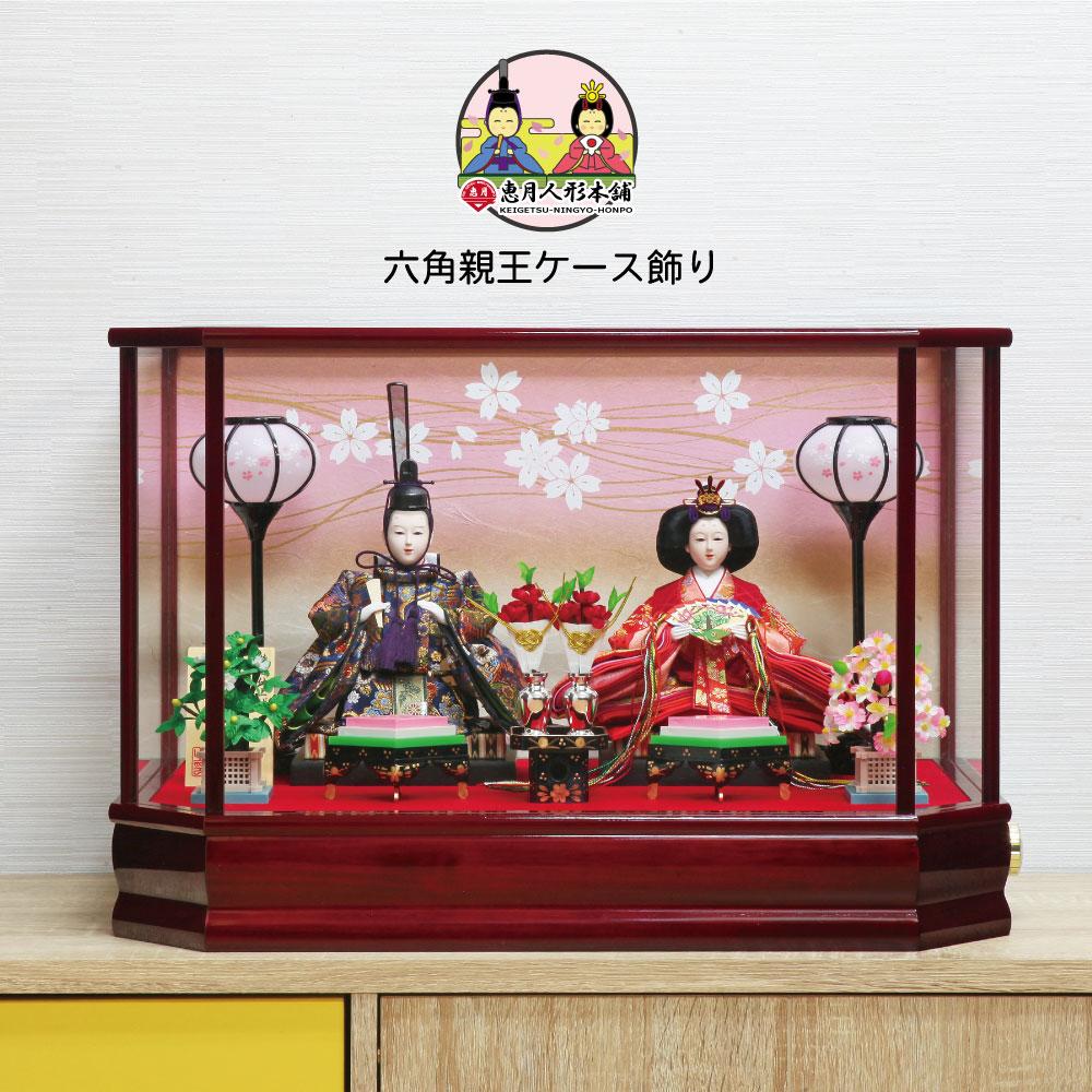 雛人形 ひな人形 おしゃれ かわいい おひなさま お雛様 六角親王ケース飾り インテリア