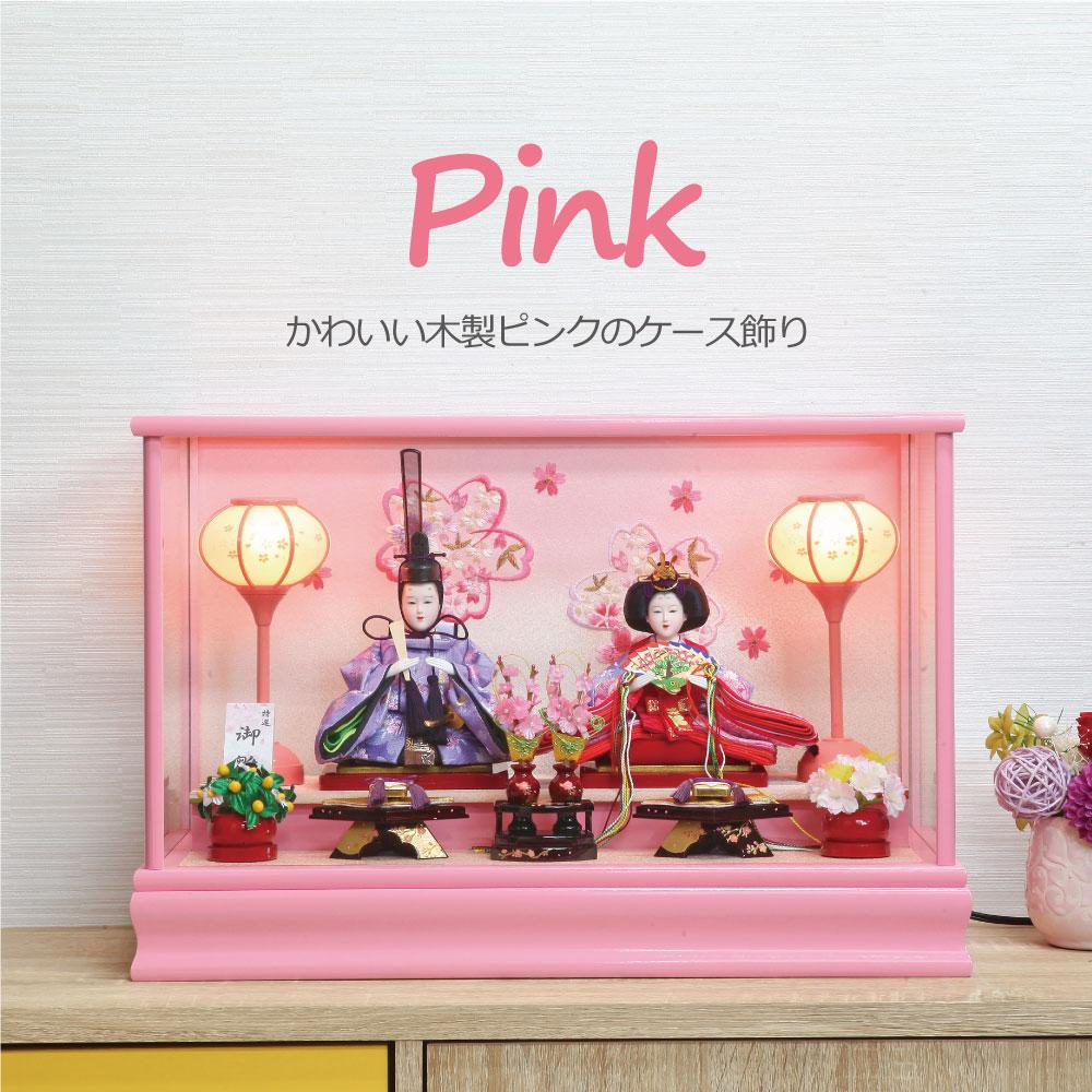 雛人形 ひな人形 おしゃれ かわいい 木製 ピンク おひなさま お雛様 コンパクト 名前旗付 【2020年度新作】 インテリア