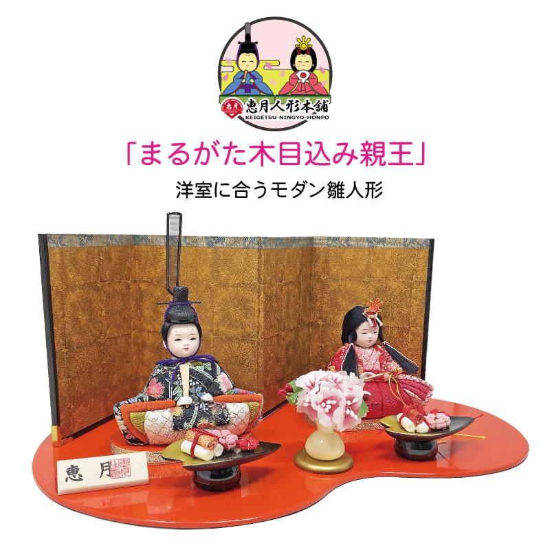 雛人形 ひな人形 おしゃれ かわいい 木目込み コンパクト 名前旗付 【2020年度新作】 インテリア