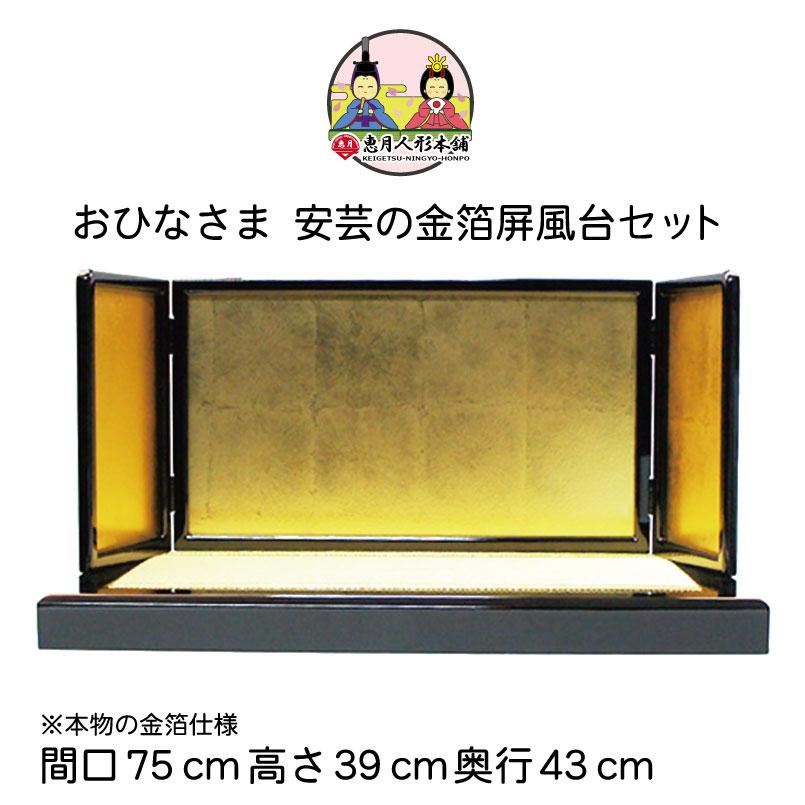 雛人形 ひな人形 安芸の金箔屏風台