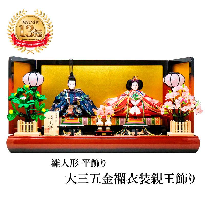 雛人形 ひな人形 平飾り 大三五金襴衣装飾り 【数量限定特価!】