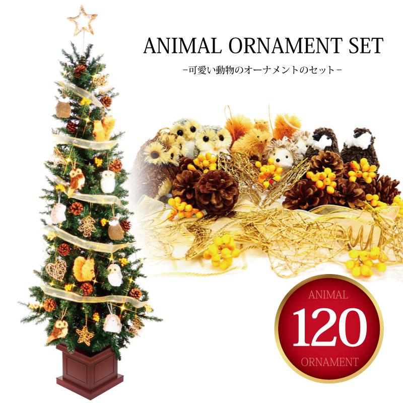クリスマスツリー 北欧 おしゃれ LEDアニマルオーナメント ウッドベーススリムツリーセット120cm LED インテリア