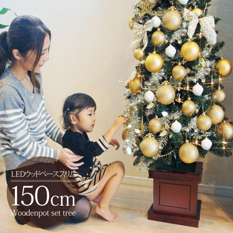 クリスマスツリー 北欧 おしゃれ オーナメント セット ウッドベーススリムツリーセット150cm 木製ポットツリー LED