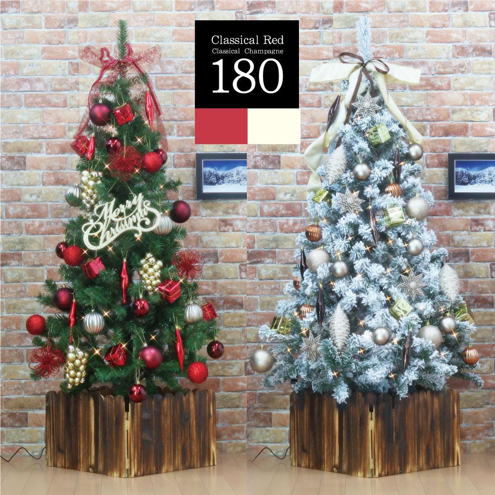 クリスマスツリー クリスマスツリー180cm おしゃれ 北欧 クラシカルセット オーナメント セット LED インテリア