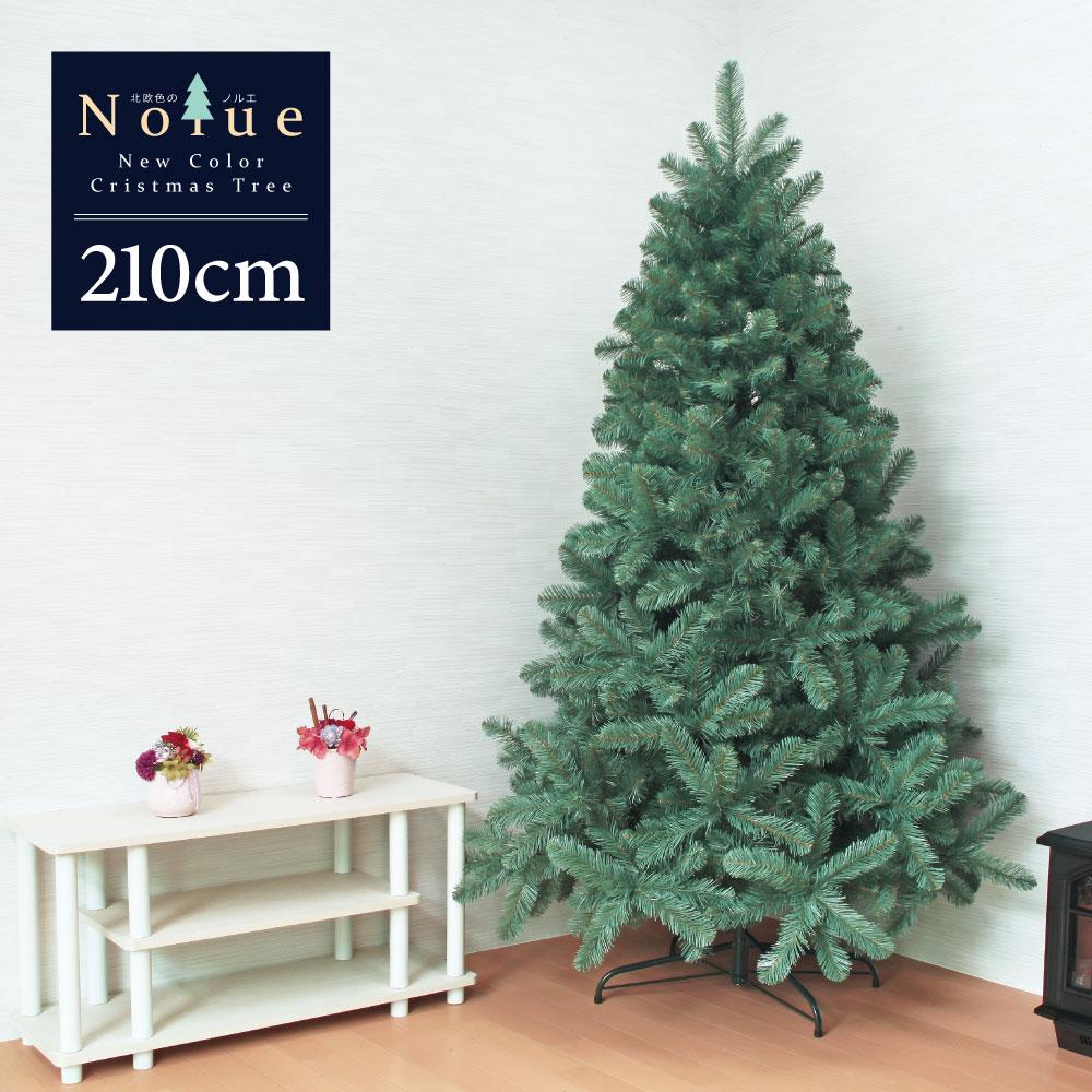 クリスマスツリー クリスマスツリー210cm おしゃれ 北欧 nolue