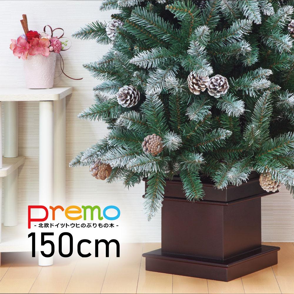 クリスマスツリー 北欧 おしゃれ クリスマスツリー 北欧 おしゃれ 150cm 木製ポット premo