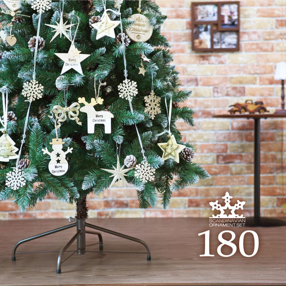 クリスマスツリー クリスマスツリー180cm 北欧 SCANDINAVIAN ドイツトウヒツリーセットワイド おしゃれ