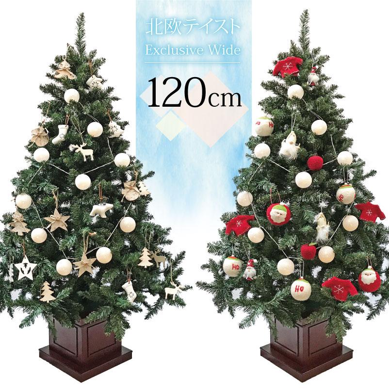 クリスマスツリー 北欧 おしゃれ LED ウッドベースツリー exclusive 120cm オーナメント セット LED インテリア