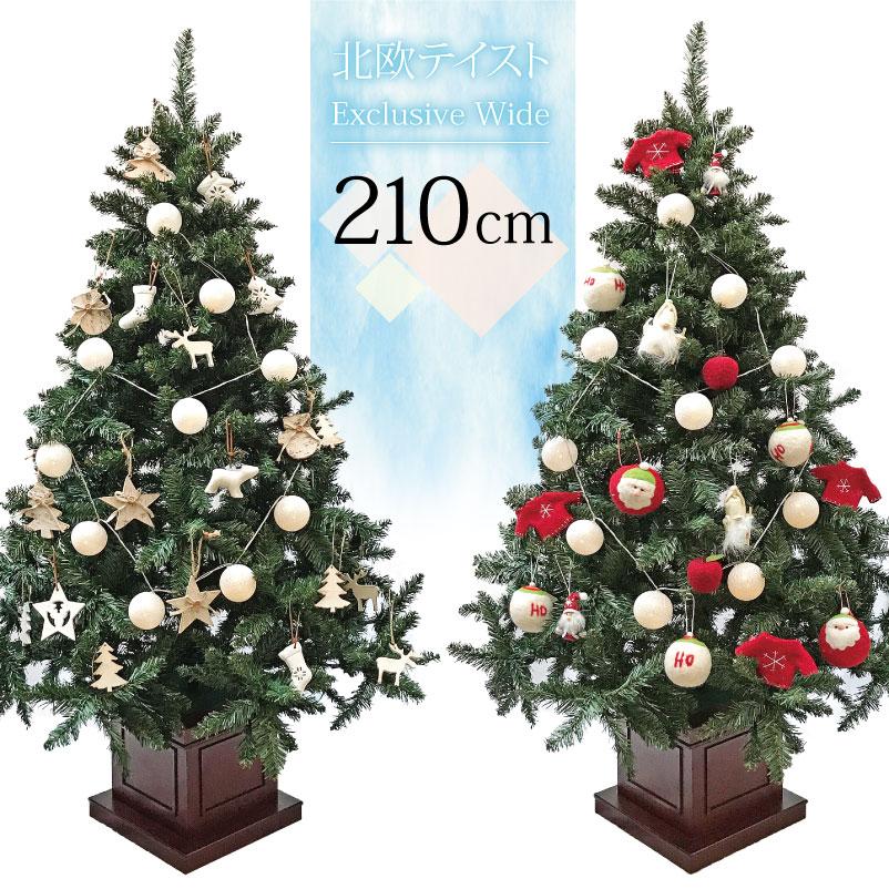 クリスマスツリー 北欧 おしゃれ LED ウッドベースツリー exclusive 210cm オーナメント セット LED