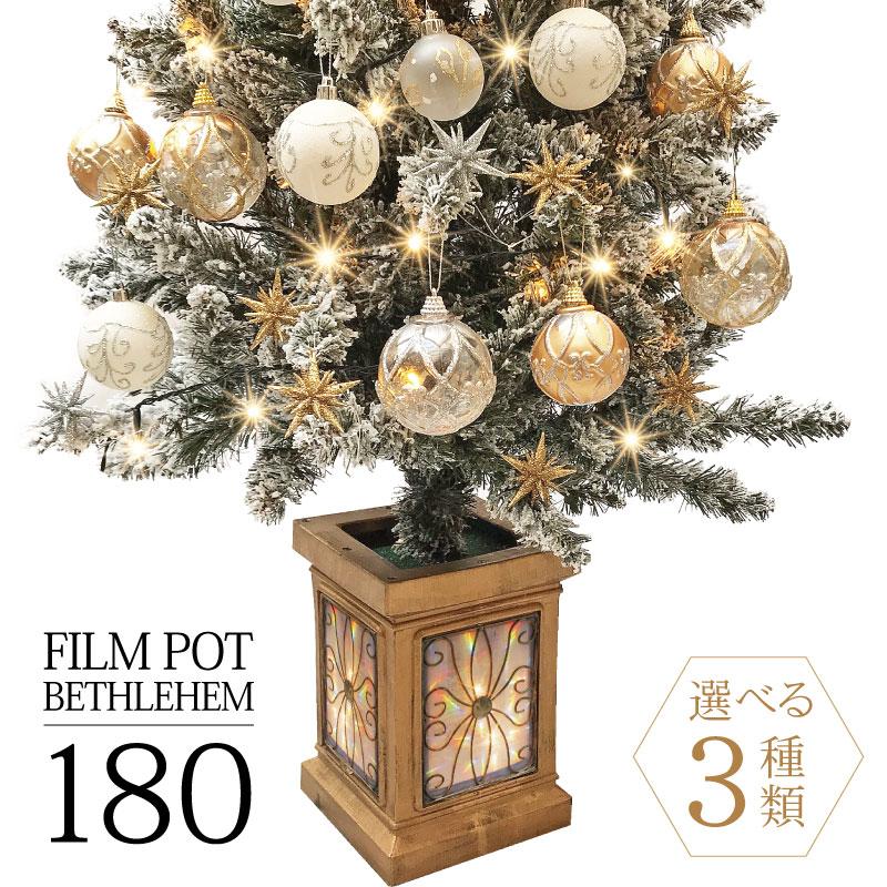 【15%OFF】クリスマスツリー 北欧 おしゃれ フィルムポット ベツレヘムの星 ツリーセット180cm 【スノー】【hk】【pot】 オーナメント セット LED XSMASツリー