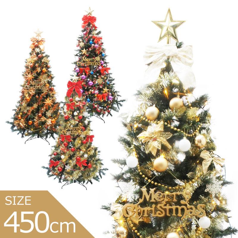 クリスマスツリー 北欧 おしゃれ オーナメント スレンダーツリーセット450cm LED