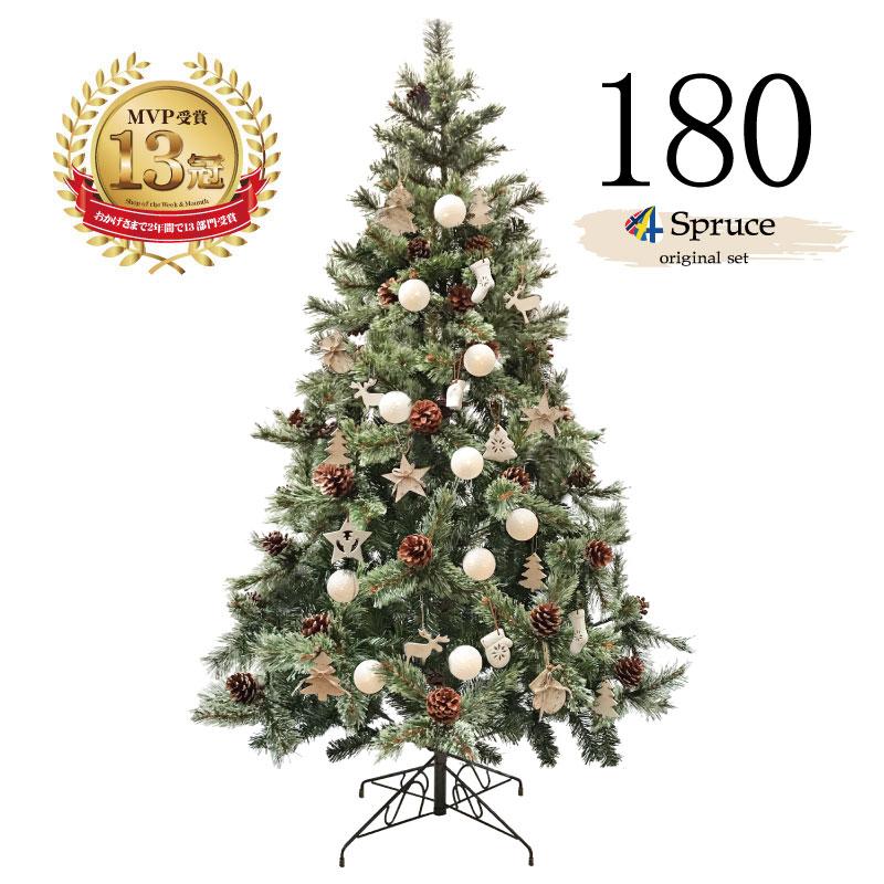 クリスマスツリー 北欧 おしゃれ ヨーロッパトウヒツリーセット180cm インテリア