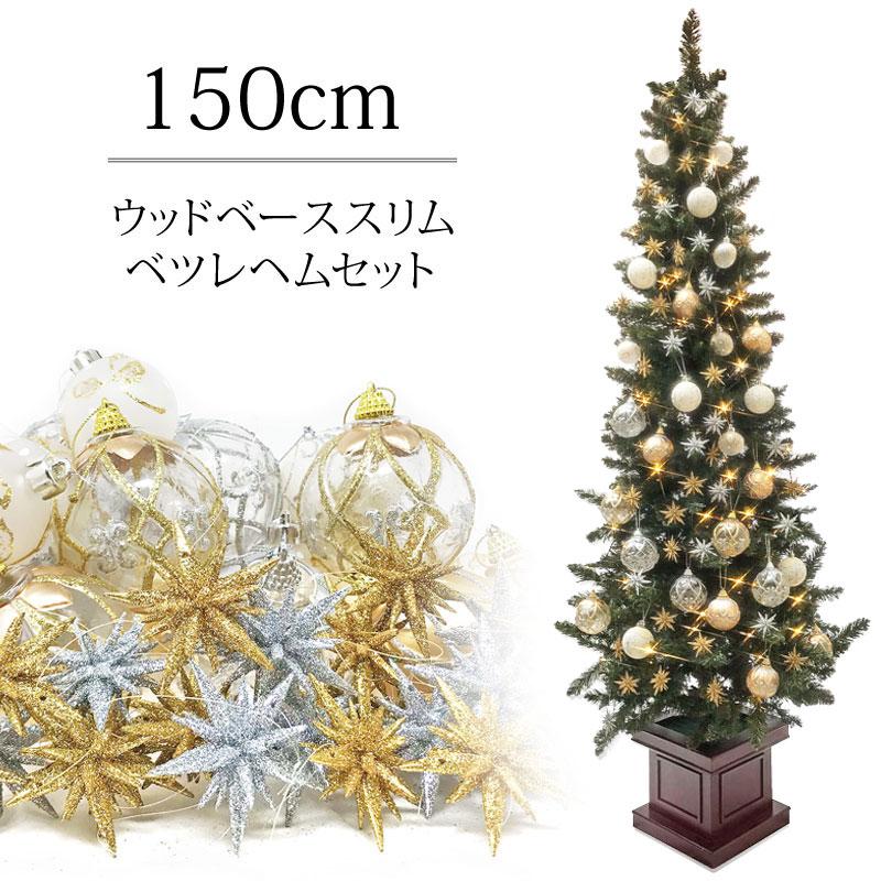 クリスマスツリー 北欧 おしゃれ ベツレヘムの星 ウッドベーススリムツリーセット150cm オーナメント セット LED