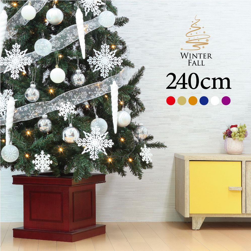 クリスマスツリー 北欧 おしゃれ クリスマスツリー 北欧 おしゃれ 240cm Winter Fall ウッドベースツリーセット【pot】 2m 3m 大型 業務用 インテリア