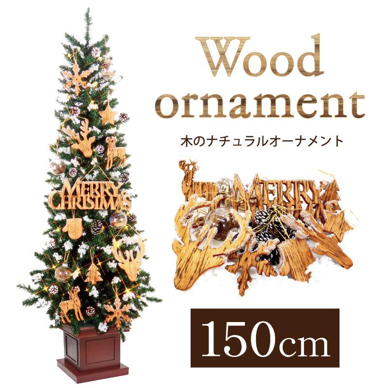 クリスマスツリー 北欧 おしゃれ LEDウッドオーナメント ウッドベーススリムツリーセット150cm オーナメント セット LED インテリア