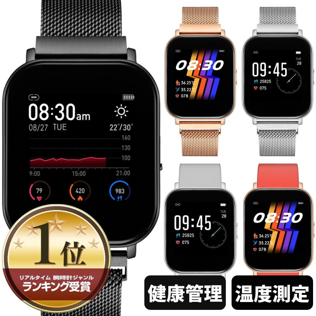 スマートウォッチ 健康管理 日本語 LINE通知 2021年 スマートウォッチ メンズ レディース iphone Android LINE通知 日本語 防水 腕時計 睡眠測定
