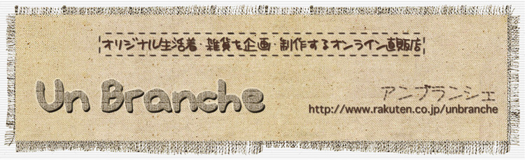 Un Branche:アン ブランシェは、オリジナル生活着を企画・製作するオンラインSPA