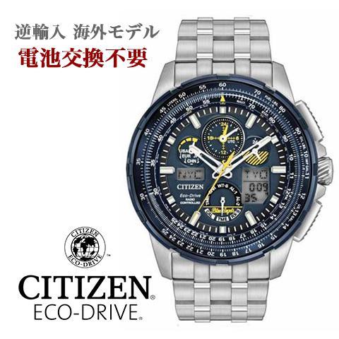 シチズン エコドライブ シチズン ソーラー時計 シチズン 腕時計 ウォッチ メンズ 逆輸入 海外モデル アメリカ海軍 ブルーエンジェルズ スカイホーク CITIZEN ECO DRIVE JY8058-50L 海外取寄せ 送料無料