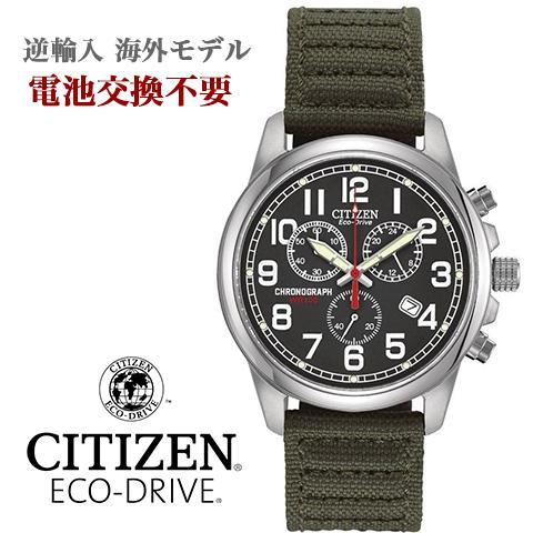 シチズン エコドライブ シチズン 腕時計 ウォッチ メンズ 逆輸入 海外モデル ソーラー時計 クロノグラフ CITIZEN ECO DRIVE AT0200-05E 海外取寄せ 送料無料
