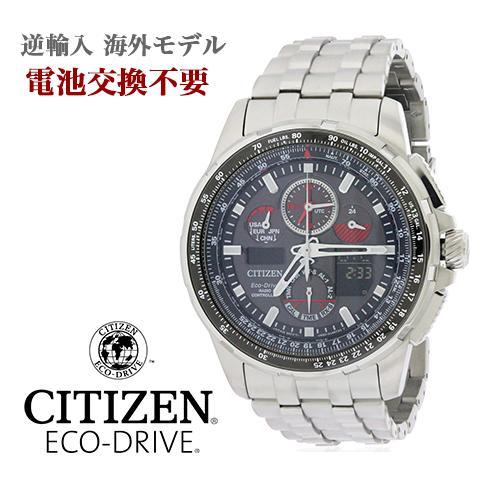 シチズン エコドライブ シチズン ソーラー時計 シチズン 腕時計 ウォッチ メンズ 逆輸入 海外モデル スカイホーク クロノ CITIZEN ECO DRIVE JY8050-51E 海外取寄せ 送料無料