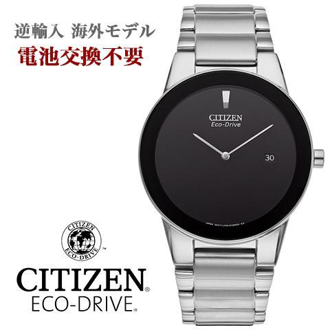シチズン エコドライブ シチズン ソーラー時計 シチズン 腕時計 ウォッチ メンズ 逆輸入 海外モデル CITIZEN ECO DRIVE AU1060-51E 海外取寄せ 送料無料