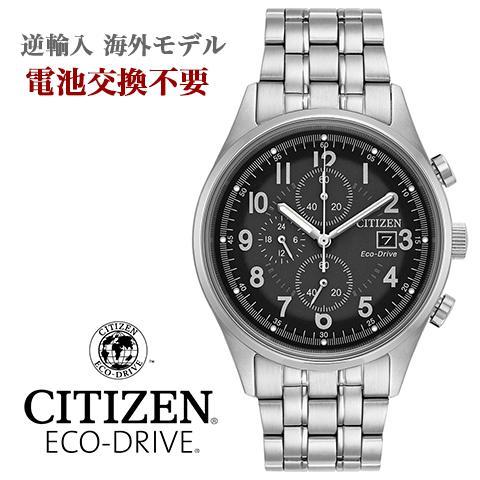 シチズン エコドライブ シチズン ソーラー時計 シチズン 腕時計 ウォッチ メンズ 逆輸入 海外モデル チャンドラー CITIZEN ECO DRIVE CA0620-59H 海外取寄せ 送料無料