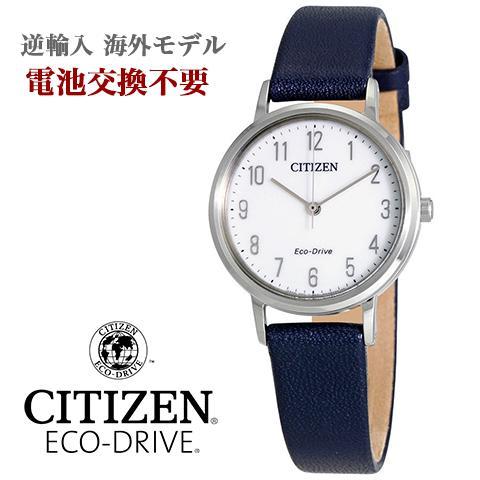 シチズン エコドライブ シチズン ソーラー時計 シチズン 腕時計 ウォッチ レディース 逆輸入 海外モデル レザー CITIZEN ECO DRIVE EM0570-01A 海外取寄せ 送料無料
